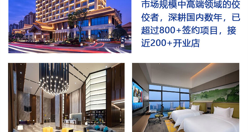 锦江酒店(中国区)
