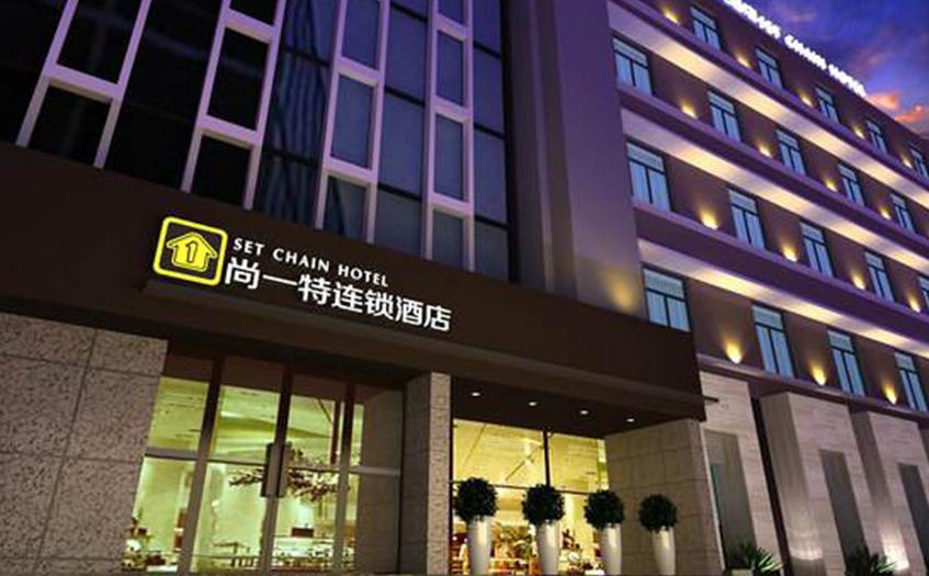 融合型酒店第一品牌——尚一特连锁酒店