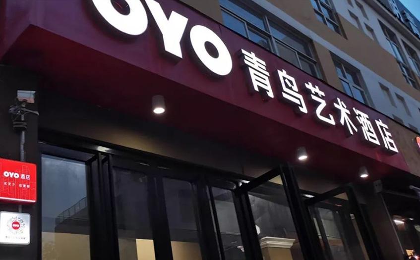探店 酒店业首度引入保底模式,OYO酒店