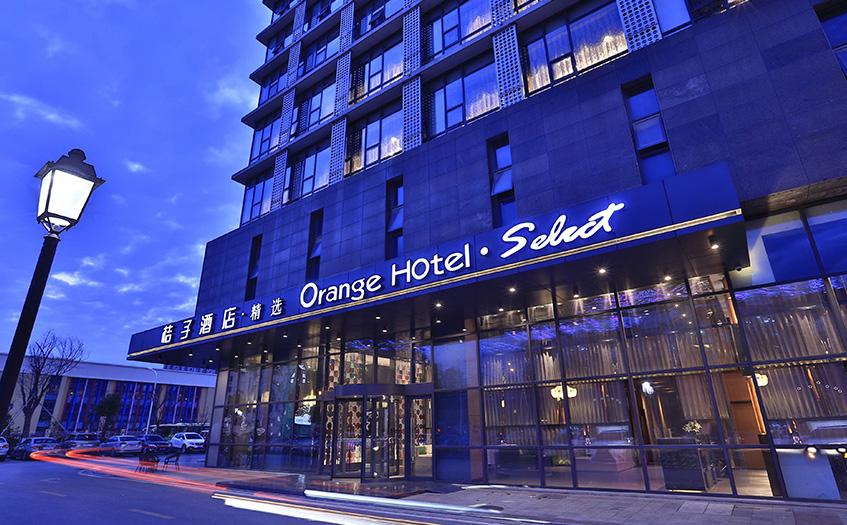 桔子精品酒店