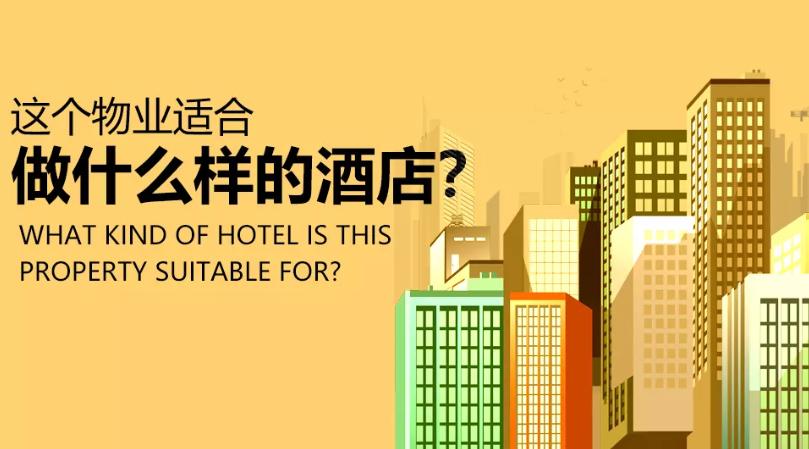 开酒店投资怎么样呢?你需要注意这些问