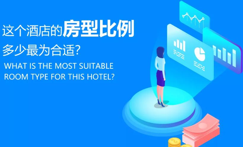 开酒店投资怎么样呢?你需要注意这些问题