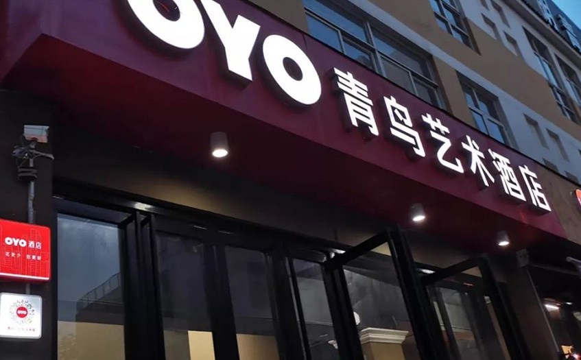加入OYO好吗?加入OYO有什么优势?